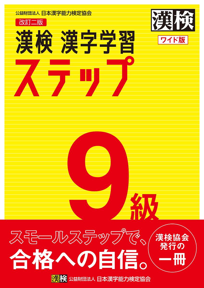 漢検9級漢字学習ステップ 正規逆輸入品 本日の目玉 ワイド版 3000円以上送料無料