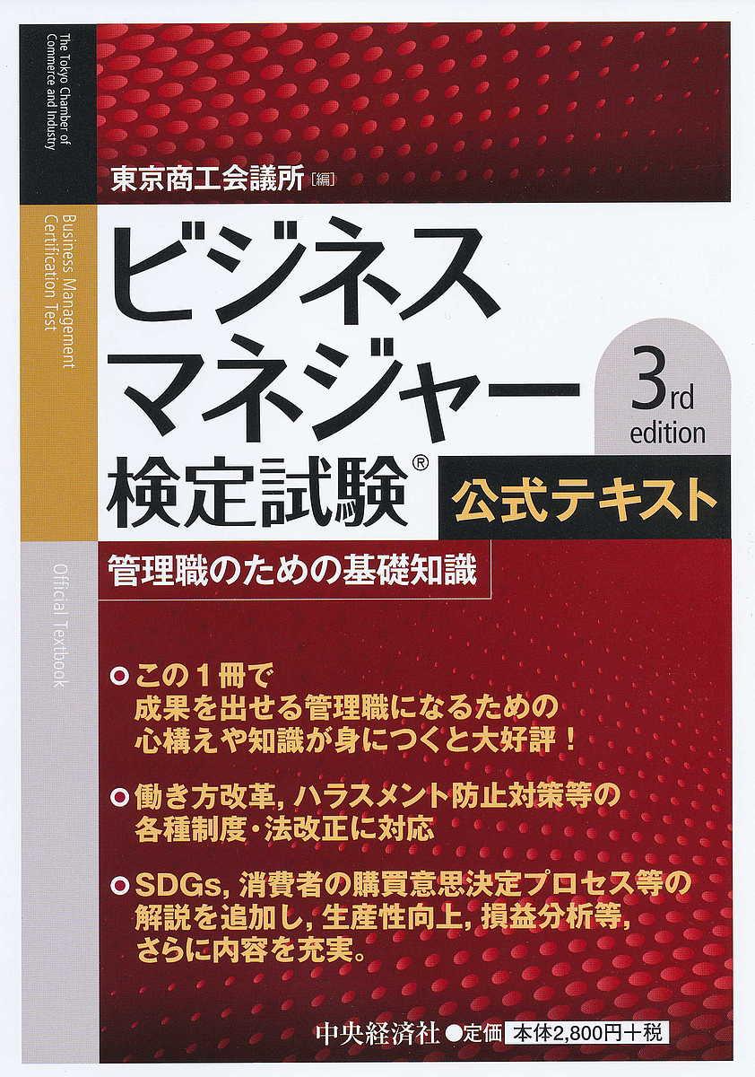 ビジネスマネジャー検定試験公式テキスト 現品 管理職のための基礎知識 東京商工会議所 流行のアイテム 3000円以上送料無料