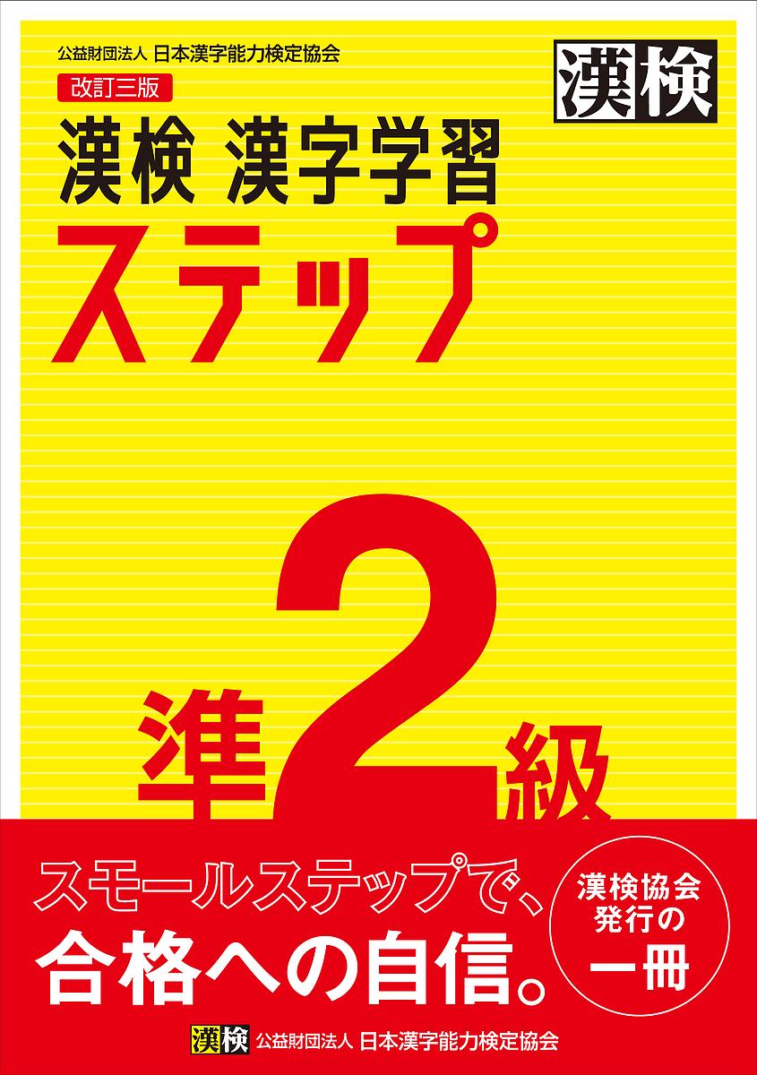 漢検準2級漢字学習ステップ 3000円以上送料無料 好評 限定タイムセール