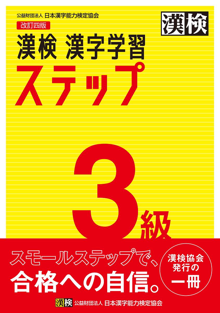 漢検3級漢字学習ステップ 海外輸入 激安挑戦中 3000円以上送料無料