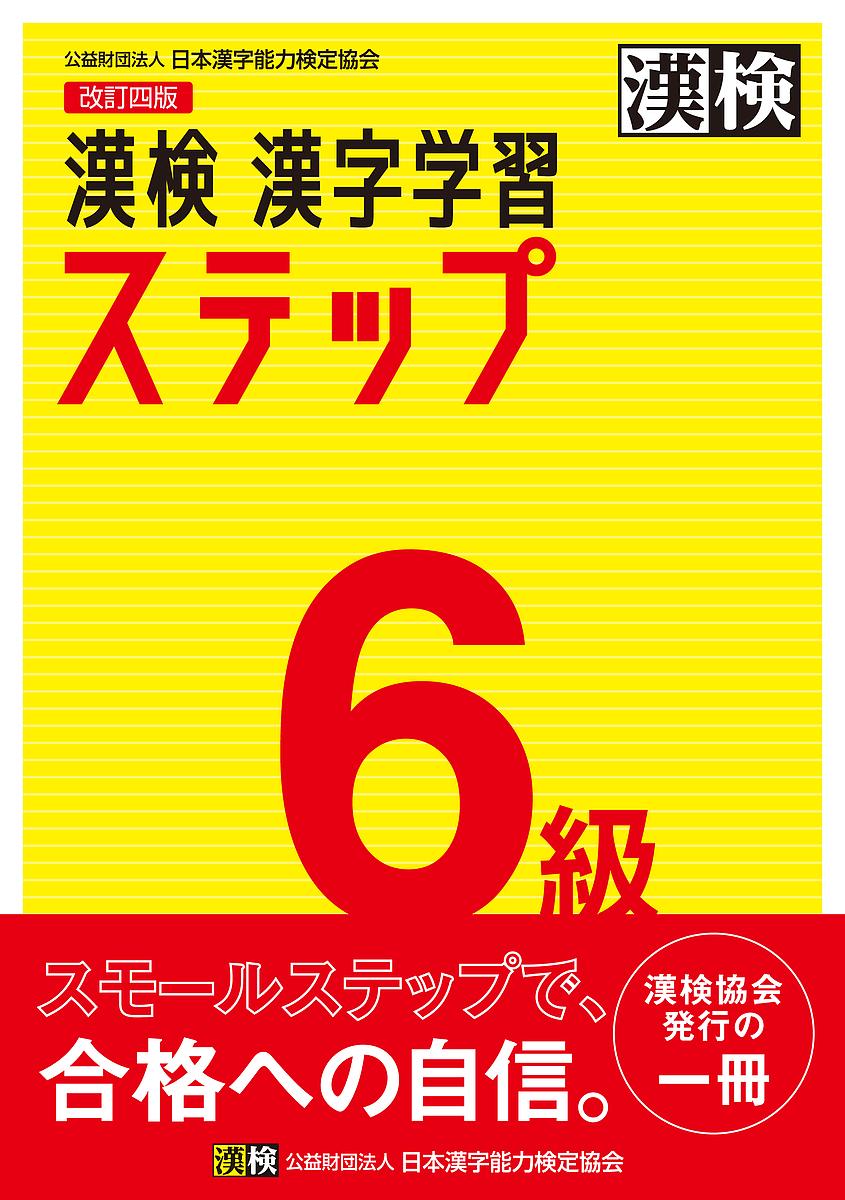 漢検6級漢字学習ステップ 価格 本物 3000円以上送料無料