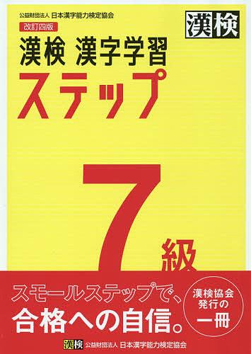 漢検7級漢字学習ステップ 激安通販ショッピング 大幅にプライスダウン 3000円以上送料無料