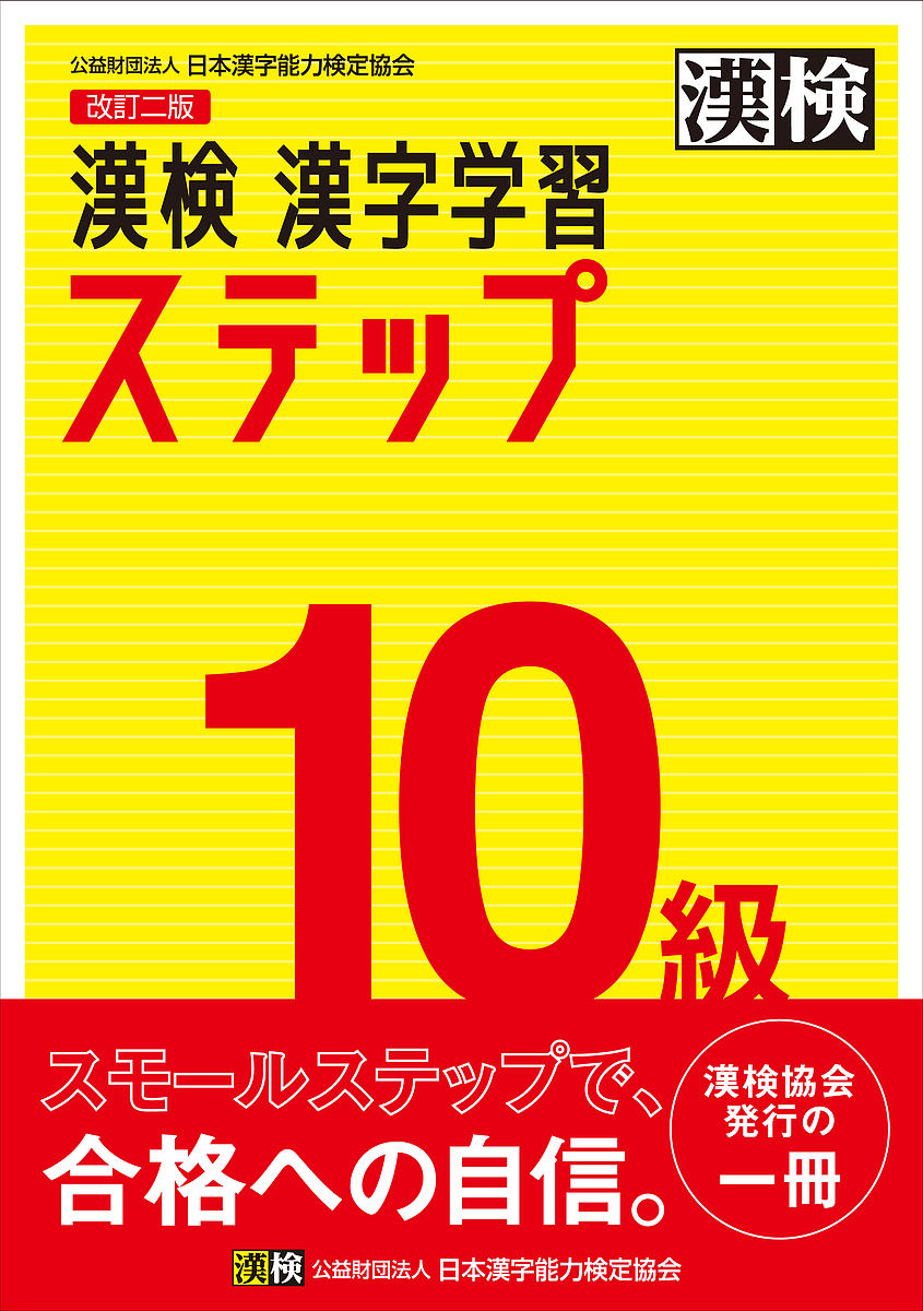 付与 漢検10級漢字学習ステップ 3000円以上送料無料 舗