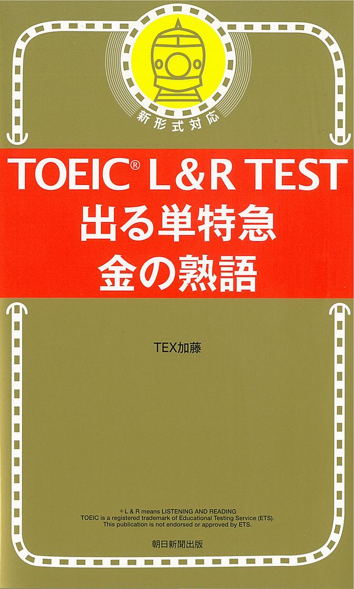 TOEIC L 特価 R 売却 TEX加藤 TEST出る単特急金の熟語 3000円以上送料無料