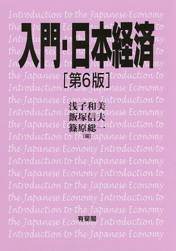 デポー 信託 入門 日本経済 浅子和美 3000円以上送料無料 篠原総一 飯塚信夫