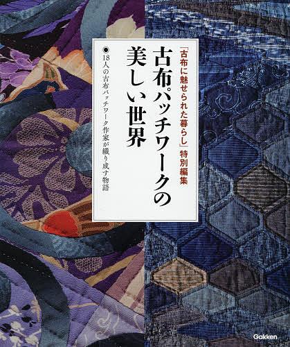 古布パッチワークの美しい世界 18人の古布パッチワーク作家が織り成す物語 記念日 売れ筋 3000円以上送料無料
