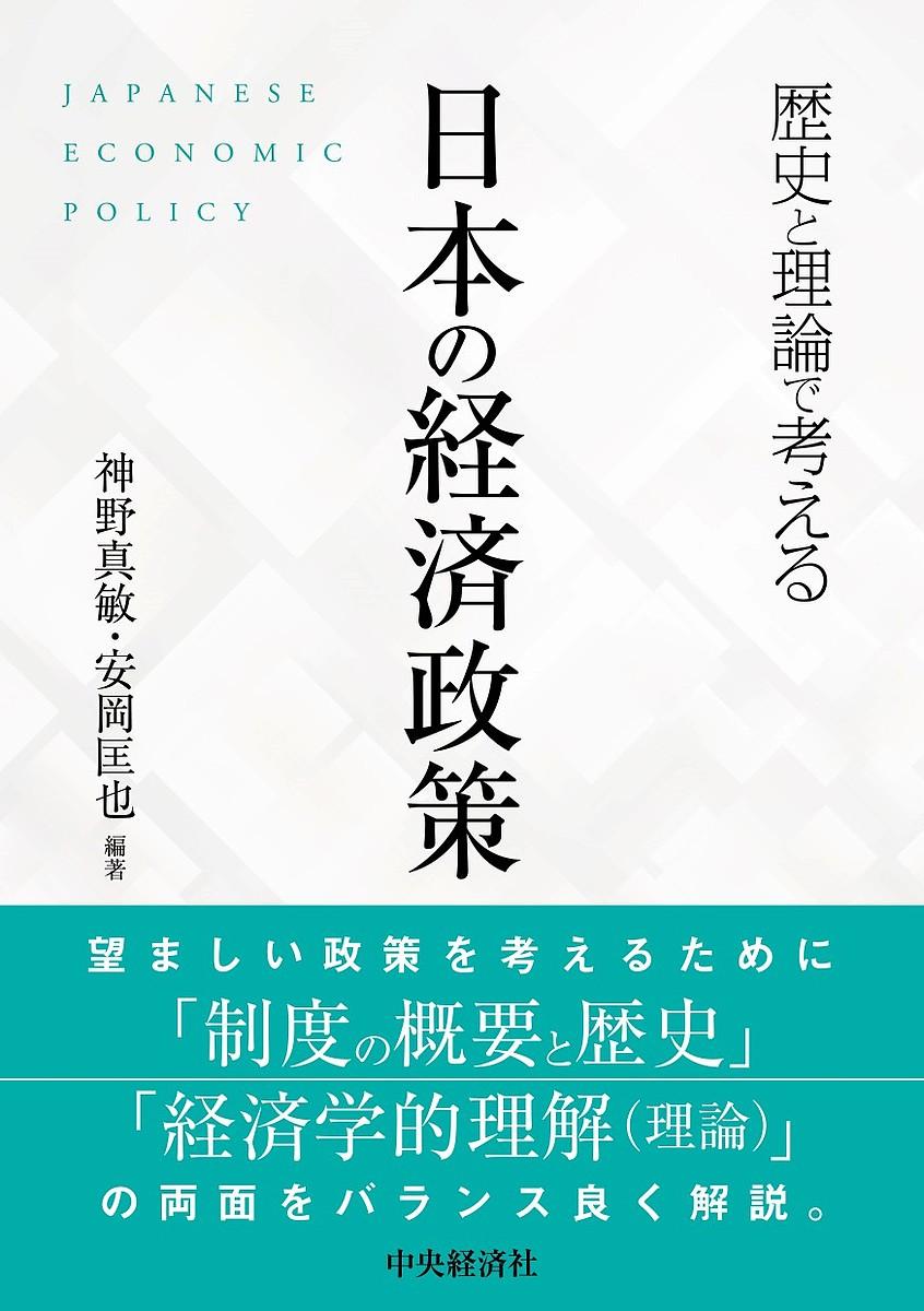 歴史と理論で考える日本の経済政策 神野真敏 安岡匡也 お値打ち価格で 3000円以上送料無料 専門店