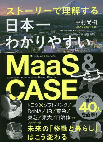 日本一わかりやすいMaaS & CASE ストーリーで理解する/中村尚樹【3000円以上送料無料】