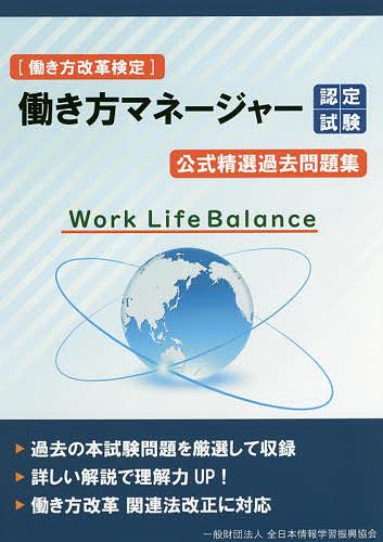 〈働き方改革検定〉働き方マネージャー認定試験公式精選過去問題集 送料無料(一部地域を除く) 3000円以上送料無料 メーカー公式