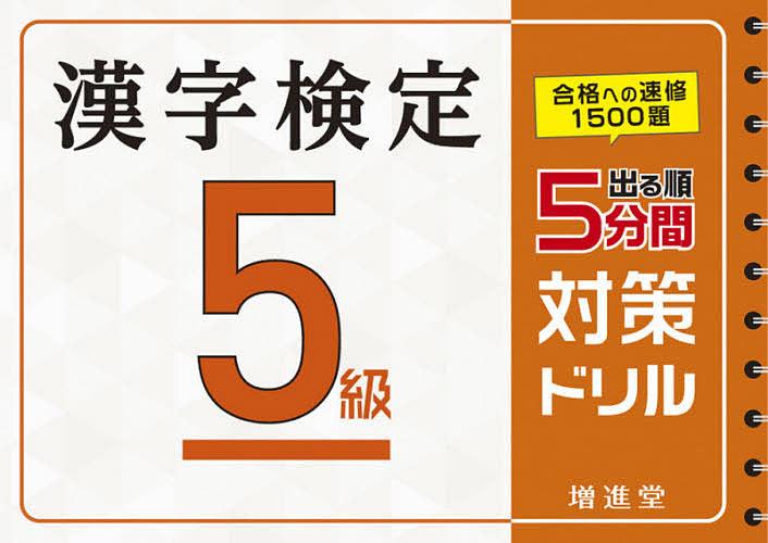 漢字検定5級5分間対策ドリル 出る順 即出荷 絶対合格プロジェクト 卓越 3000円以上送料無料