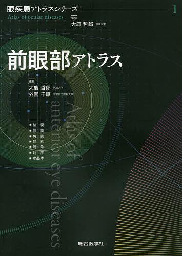前眼部アトラス/大鹿哲郎/外園千恵【合計3000円以上で送料無料】