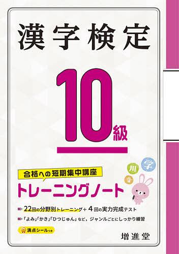 大好評です 漢字検定10級トレーニングノート 合格への短期集中講座 絶対合格プロジェクト 3000円以上送料無料 ●手数料無料!!