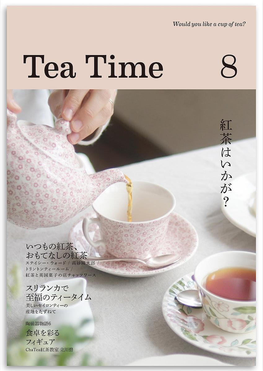 Tea Time Would you like a 3000円以上送料無料 of cup tea? 在庫限り 贈物 8