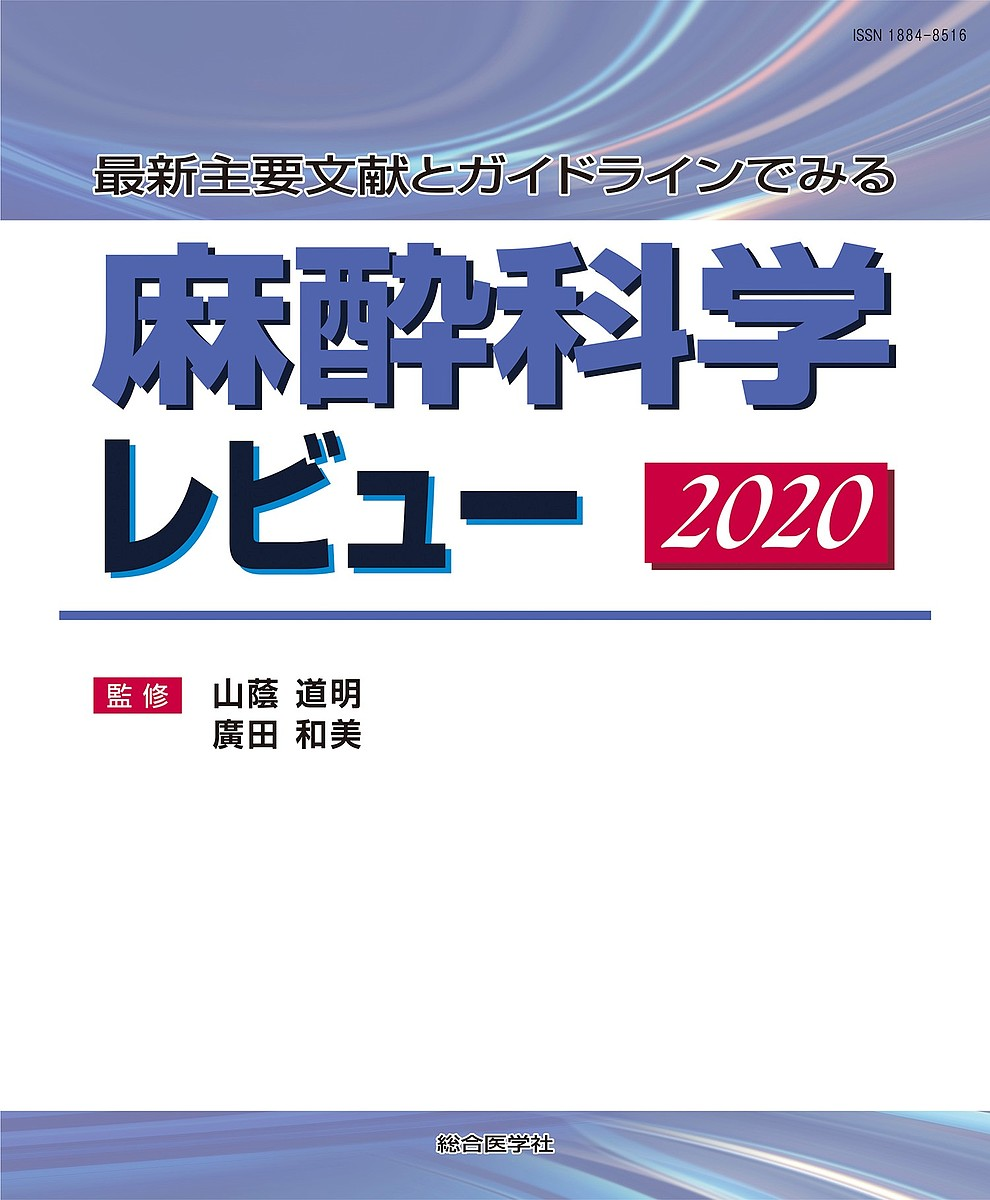 麻酔科学レビュー ストア 最新主要文献とガイドラインでみる 高級 2020 合計3000円以上で送料無料 山蔭道明 廣田和美