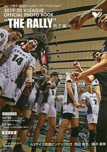 ぴあMOOK THE 再再販 RALLY 2019-20V.LEAGUE OFFICIAL BOOK 公式通販 PHOTO 男子編 3000円以上送料無料