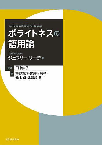 ポライトネスの語用論 おすすめ ジェフリー リーチ 田中典子 3000円以上送料無料 熊野真理 販売