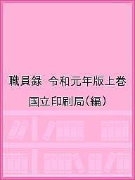職員録 令和元年版上巻/国立印刷局【合計3000円以上で送料無料】