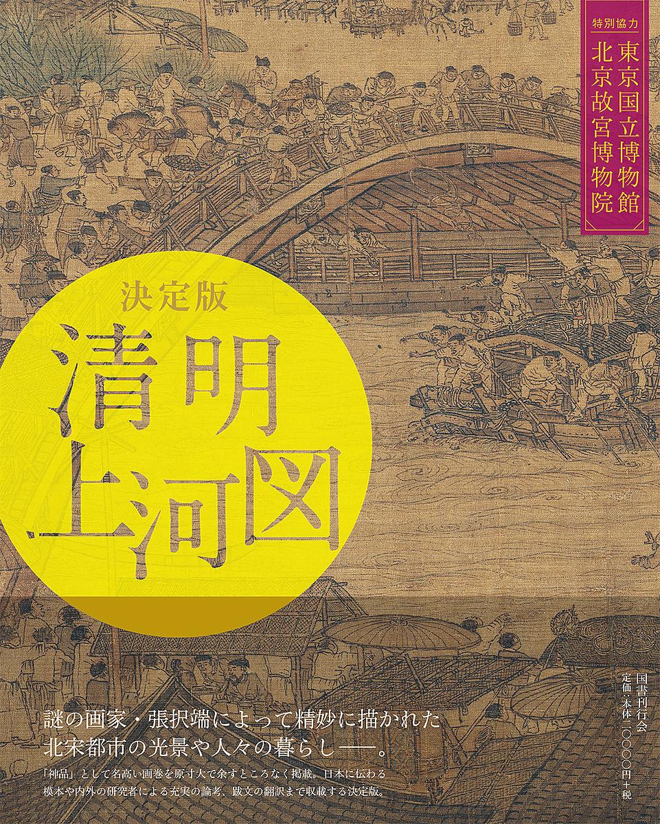 清明上河図 決定版【合計3000円以上で送料無料】