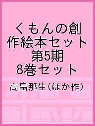 くもんの創作絵本セット 第5期 8巻セット/高畠那生【合計3000円以上で送料無料】