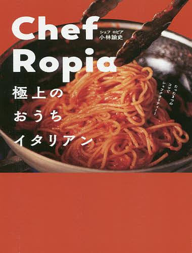 Chef Ropia 極上のおうちイタリアン/小林諭史/レシピ【3000円以上送料無料】