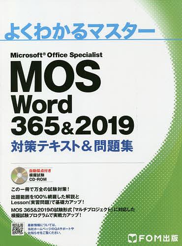 よくわかるマスター MOS 交換無料 Word 365 2019対策テキスト Microsoft 問題集 Office 再再販 Specialist 3000円以上送料無料