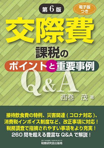 交際費課税のポイントと重要事例Q A 買物 買取 3000円以上送料無料 西巻茂