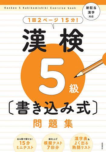 ご注文で当日配送 漢検5級〈書き込み式〉問題集 資格試験対策研究会 即納 3000円以上送料無料