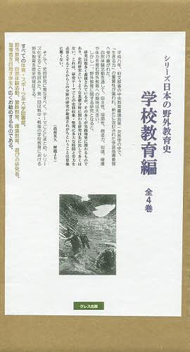 シリーズ日本の野外教育史 学校教育編 4巻セット/高荷英久【3000円以上送料無料】