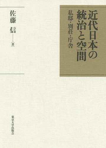 私邸・別荘・庁舎/佐藤信【3000円以上送料無料】 近代日本の統治と空間