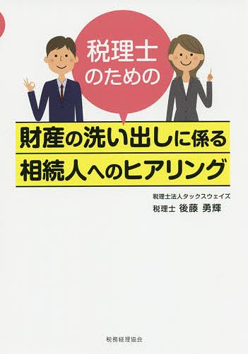 税理士のための財産の洗い出しに係る相続人へのヒアリング 卓越 今だけスーパーセール限定 後藤勇輝 3000円以上送料無料