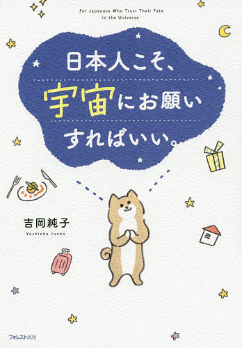 <title>日本人こそ 宇宙にお願いすればいい 吉岡純子 予約 3000円以上送料無料</title>