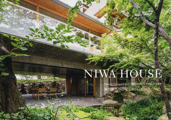至高 NIWA HOUSE 横内敏人の住宅2014-2019 セールSALE%OFF 横内敏人 合計3000円以上で送料無料