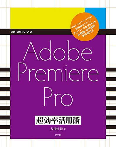 速読 速解シリーズ 19 Adobe 3000円以上送料無料 格安SALEスタート 大須賀淳 日本メーカー新品 Pro超効率活用術 Premiere