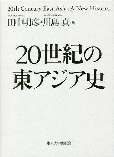 オンラインショップ 20世紀の東アジア史 3巻セット 最新 3000円以上送料無料 田中明彦