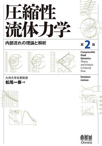 マーケット 圧縮性流体力学 内部流れの理論と解析 捧呈 松尾一泰 3000円以上送料無料