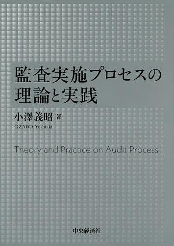 監査実施プロセスの理論と実践 小澤義昭 3000円以上送料無料 25%OFF オンラインショップ