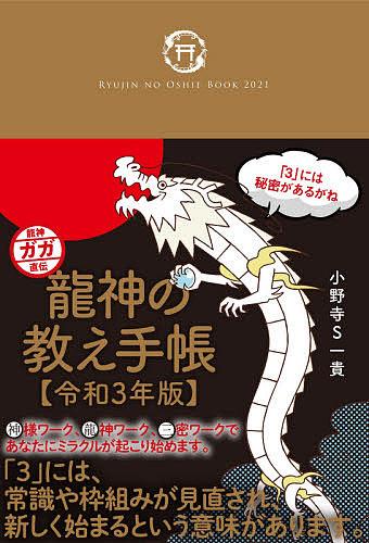 令3 龍神の教え手帳 5%OFF 出荷 3000円以上送料無料 小野寺S一貴