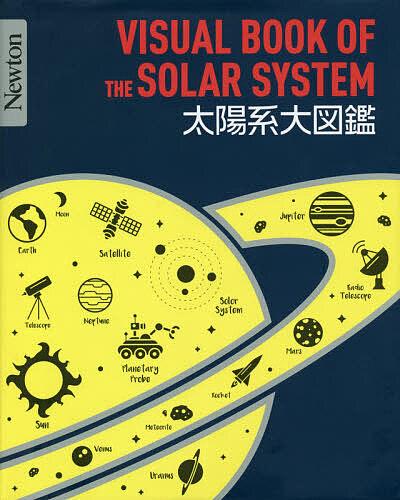 Newton大図鑑シリーズ 太陽系大図鑑 格安激安 渡部潤一 3000円以上送料無料 セール特価