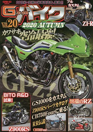 SAN-EI MOOK G-ワークスバイク 21世紀 3000円以上送料無料 Vol.20 モデル着用 注目アイテム 送料無料限定セール中 究極のバイク改造本