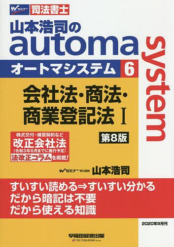 山本浩司のautoma 数量限定 system 司法書士 山本浩司 6 サービス 3000円以上送料無料