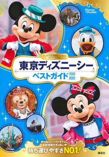 Disney in 限定特価 返品交換不可 Pocket 東京ディズニーシーベストガイド 3000円以上送料無料 2021-2022 旅行