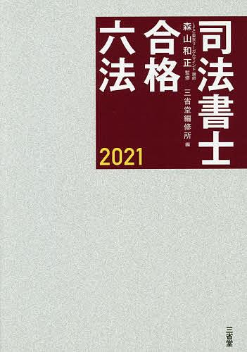 <title>司法書士合格六法 2021 店舗 森山和正 三省堂編修所 3000円以上送料無料</title>