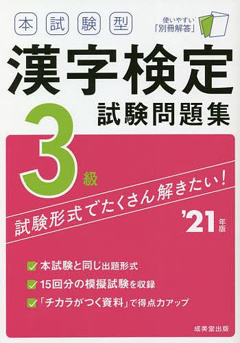 卸直営 本試験型漢字検定3級試験問題集 '21年版 誕生日/お祝い 3000円以上送料無料