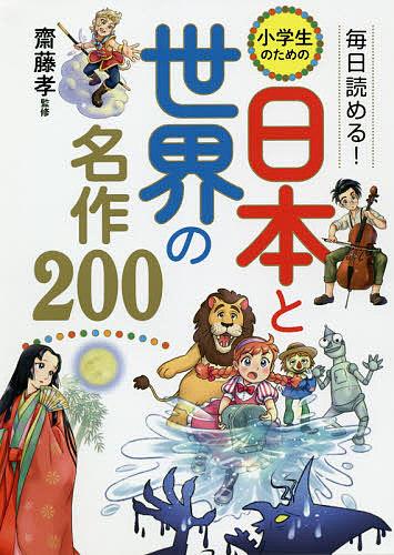 毎日読める!小学生のための日本と世界の名作200/齋藤孝【3000円以上送料無料】