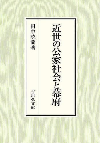 近世の公家社会と幕府/田中暁龍【3000円以上送料無料】