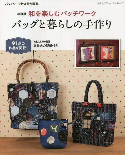レディブティックシリーズ 通常便なら送料無料 8063 和を楽しむパッチワーク 3000円以上送料無料 バッグと暮らしの手作り 海外並行輸入正規品
