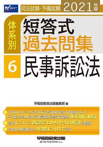 日本メーカー新品 司法試験 保証 予備試験体系別短答式過去問集 3000円以上送料無料 2021年版6