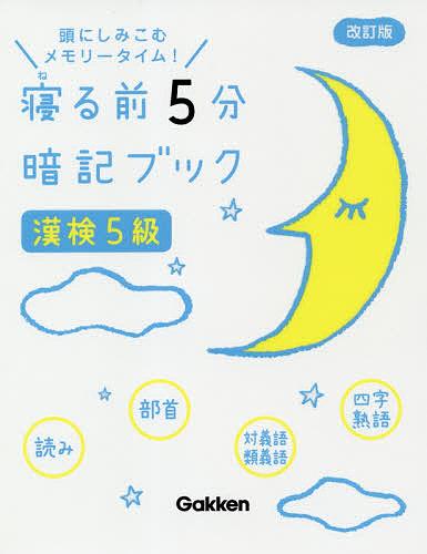 新作製品 世界最高品質人気 豪華な 寝る前5分暗記ブック漢検5級 頭にしみこむメモリータイム 3000円以上送料無料