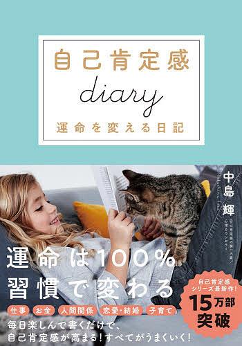 自己肯定感diary 運命を変える日記 開店記念セール 中島輝 市販 3000円以上送料無料