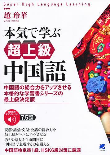 Super High Language Learning 本気で学ぶ超上級中国語 趙玲華 中国語の総合力をアップさせる本格的な学習書シリーズの最上級決定版 セール特別価格 正規取扱店 3000円以上送料無料 音声DL付